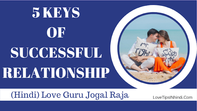 LOVE TIPS AND RELATIONSHIP ADVICE IN HINDI BY JOGAL RAJA