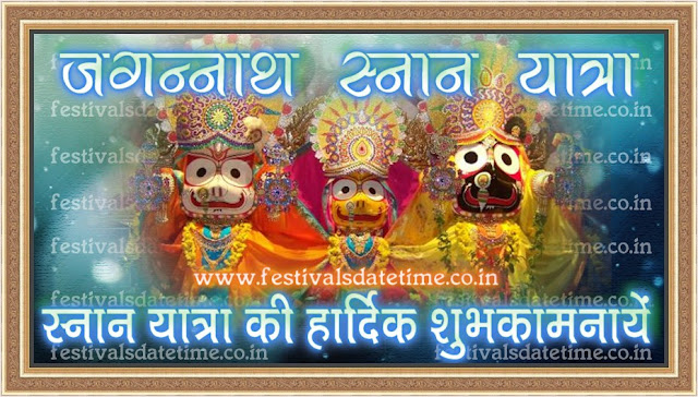 Snana Yatra Hindi Wallpaper, Snana Yatra Wallpaper in Hindi