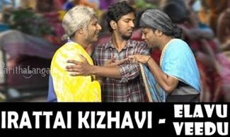 Irattai Kizhavi – Elavu Veedu | Episode 2 | Parithabangal