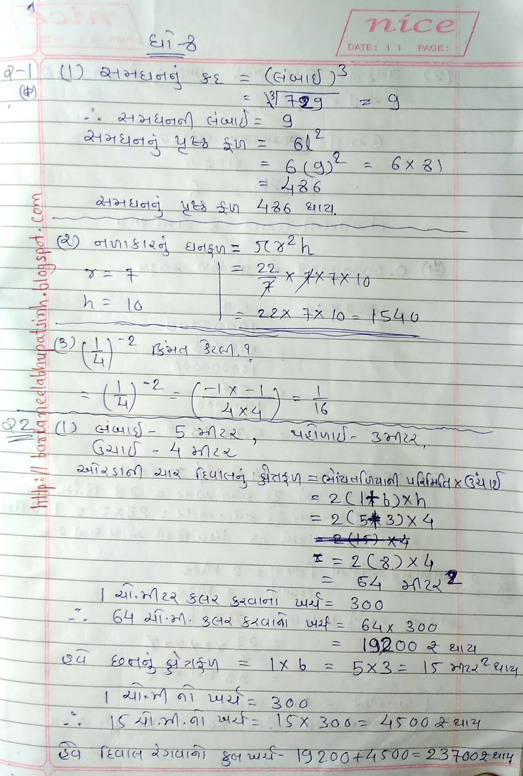 Parth way to education: STD 8 Maths paper solution date 23 Feb 2019