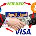 أفضل موقع صادق لتحويل الأموال من بنك الكتروني إلى بنك أخر