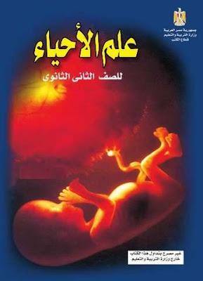 كتاب الوزارة في الأحياء للصف الثانى الثانوى الترم الأول والثاني 2019