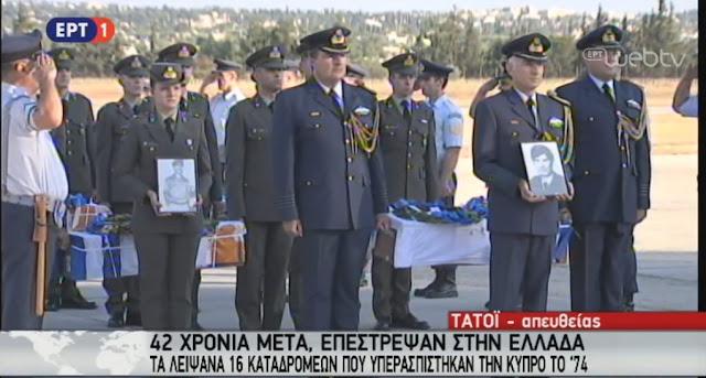 Στην Ελλάδα τα λείψανα των πεσόντων του Νοράτλας