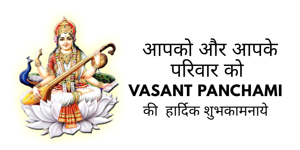 free download basant panchami