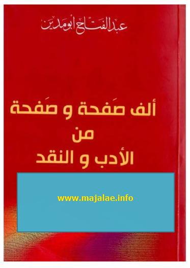 ألف صفحة وصفحة من الأدب والنقد الجزء الثاني عبدالفتاح أبو مدين