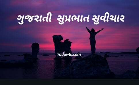 Gujarati Suvichar Text Whatsapp Messages Good Morning SMS