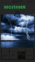 небо пронзила молния и проходит до самой воды