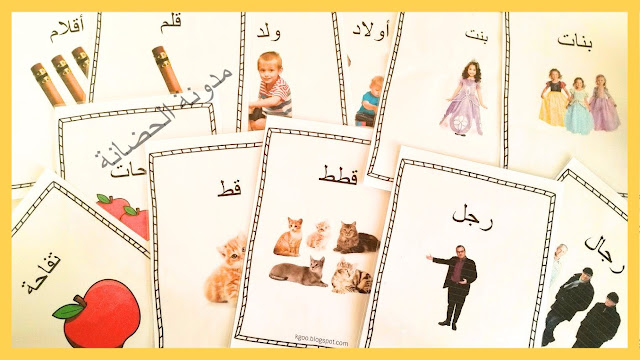 تعليم الاطفال النطق المفرد والجمع مع بطاقات pdf