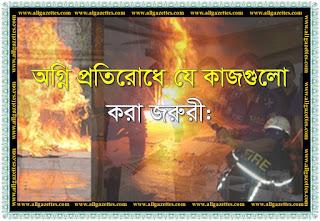 অগ্নি-প্রতিরোধে করনীয়/ How to prevent fire.