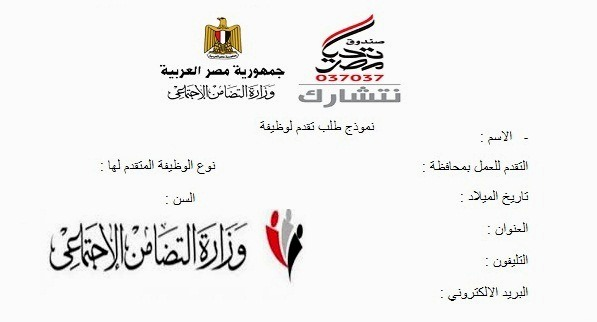 وزارة التضامن الاجتماعى تعلن عن وظائف للشباب بـ 10 محافظات بالجمهورية والتقديم الكترونى