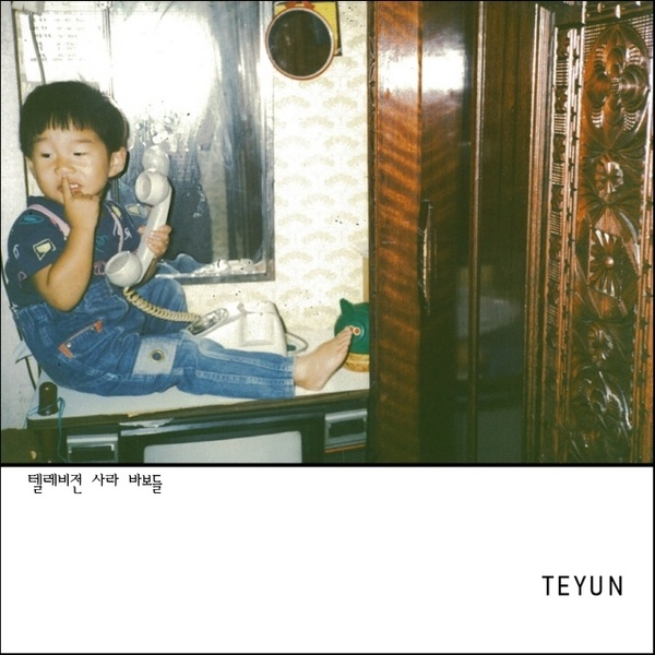 TEYUN – 텔레비전사라바보들 – EP