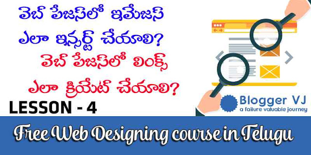 Website Designing Course |  How to insert Images, Videos in HTML | Blogger VJ