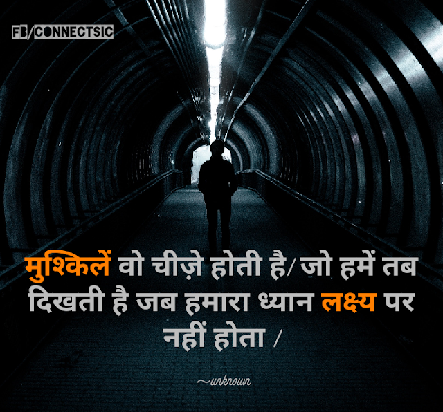 Inspirational Hindi Quote on Life , Difficulties