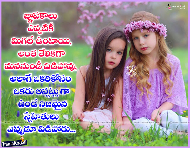 Telugu Friendship quotes, Best Friendship quotes in telugu, Nice inspiring thoughts about friendship, Heart touching friendship quotes in telugu, Nice beautiful quotes on friendship, inspiring thoughts about friendship, Sneha kavithalu, best friendship quotes in telugu for friends.