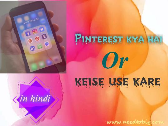 Pinterest kya hai in hindi