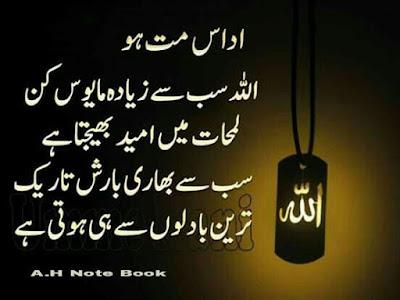 https://3.bp.blogspot.com/-loC3vAi0F9I/W0WzAWQwjQI/AAAAAAAACZw/nxvUNHb-_6Idsdg8guJwYsdm7Ozzw9UQQCLcBGAs/s320/9b4dedd0467ce9d265b694e12ef2c239--urdu-quotes-islamic-quotes.jpg
