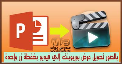 تحويل ملف باور بوينت إلي فيديو بضغطة زر واحدة