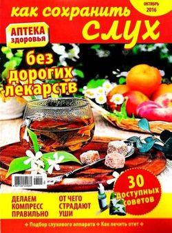 Читать онлайн журнал<br>Аптека здоровья (№15 октябрь 2016)<br>или скачать журнал бесплатно