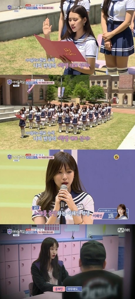 SPOILER] Idol School Ep  1 ~ pannatic