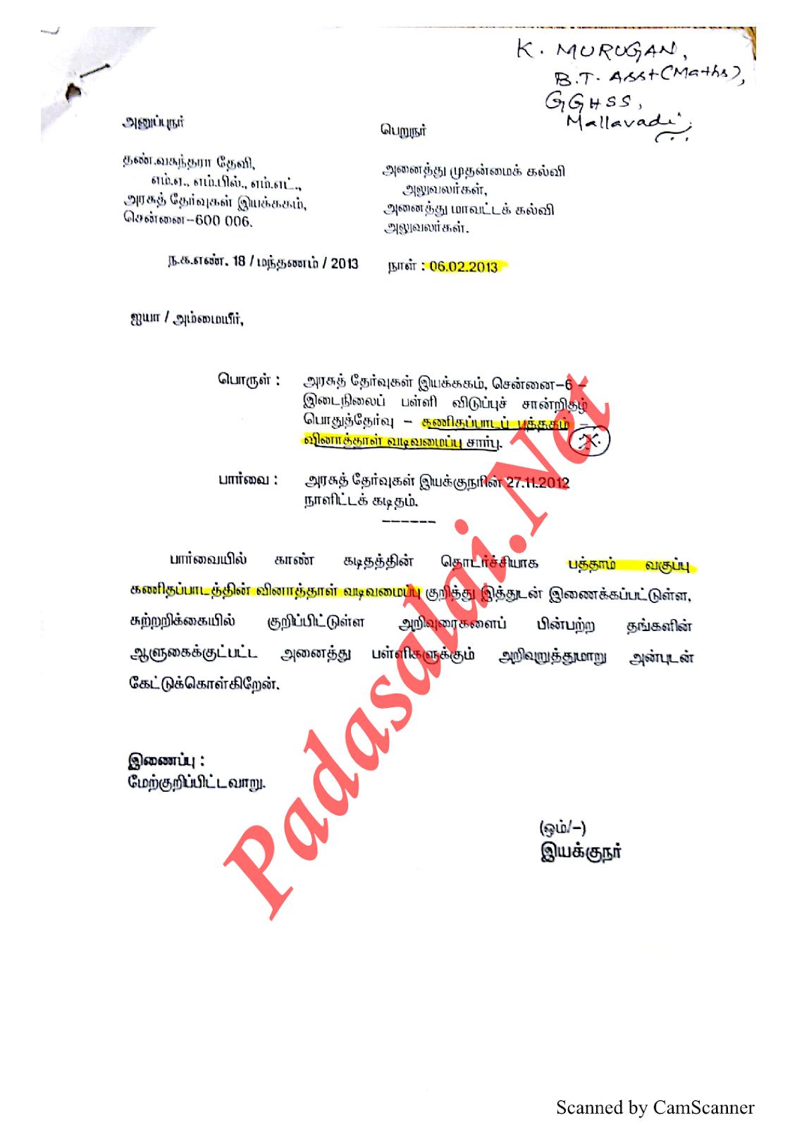 10th maths exam blue print regards clarification date 622013 10th maths exam blue print regards clarification date 622013 malvernweather Gallery