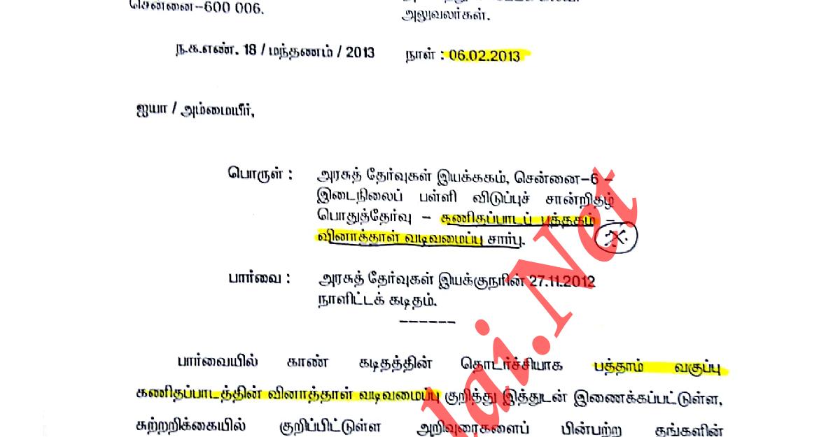 10th maths exam blue print regards clarification date 622013 10th maths exam blue print regards clarification date 622013 original education website malvernweather Gallery
