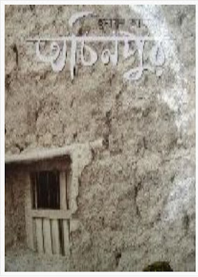 Achinpur by Humayun Ahmed pdf download