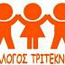 Συνάντηση του Συλλόγου Τριτέκνων Θεσπρωτίας