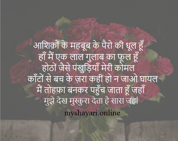 Happy Rose Day 2019 Shayari for Girlfriend