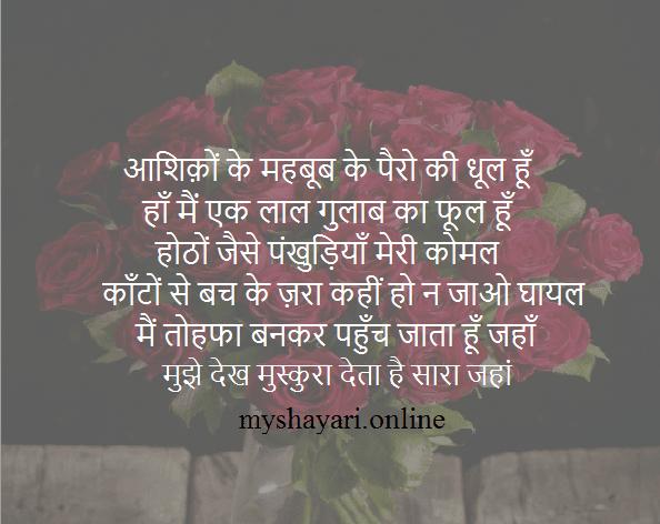 Happy Rose Day 2019 Shayari for Girlfriend