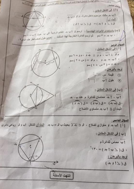 ورقة امتحان الهندسة للصف الثالث الاعدادى الترم الثاني 2018 محافظة الاسماعيلية