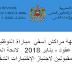 جهة مراكش أسفي  مباراة التوظيف بموجب عقود - يناير 2018   لائحة المترشحين المقبولين لاجتياز الإختبارات الشفوية