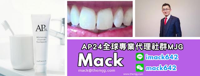 AP24 Whitening Toothpaste 潔白牙膏成份