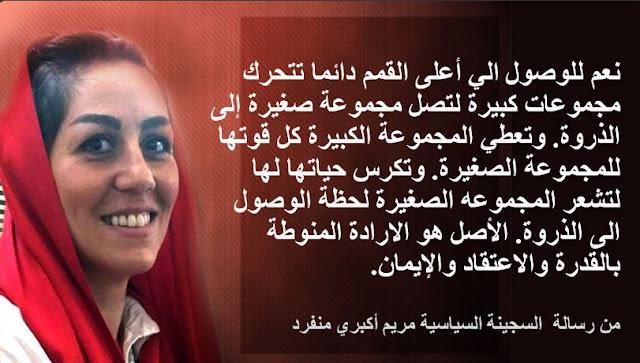 السجينة السياسية مريم أكبري منفرد