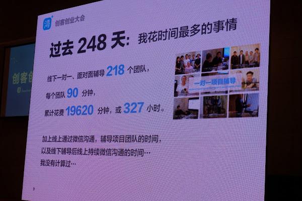 程天縱於深圳千人創客大會的投影片