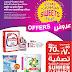 عروض لولو السعودية جدة من 18 حتى 24 أكتوبر 2017 مهرجان الحلويات