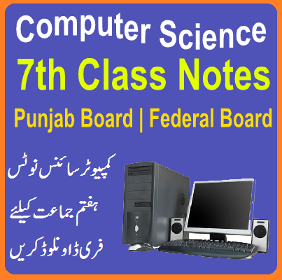 File:Easy Notes English Medium 7th Class Computer Science Punjab Board Federal Boards.svg