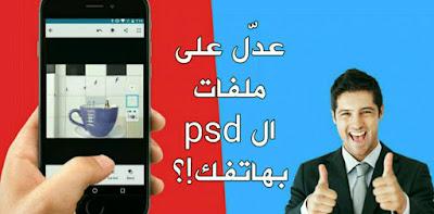 حصرياً :طريقة تعديل و استعراض ملفات الpsd عبر الهاتف