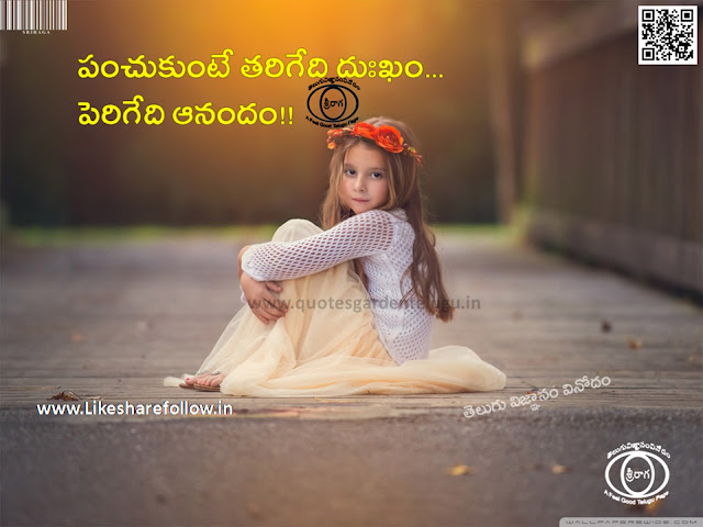 good night motivational messages in Telugu