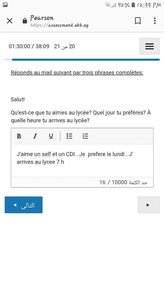امتحان اللغة الفرنسية الالكتروني للصف الاول الثانوي 20