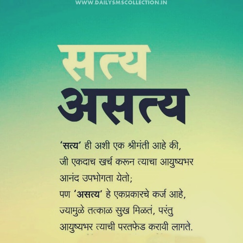 100+ Marathi Status for Whatsapp Facebook in Marathi Language (मराठी स्टेट्स)