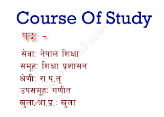 Shikshya Prashasan Samuha Maths Section Officer Level Syllabus