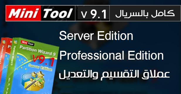 عملاق التقسيم والتعديل علي الهارديسك اخراصدار كامل | MiniTool® Partition Wizard Full