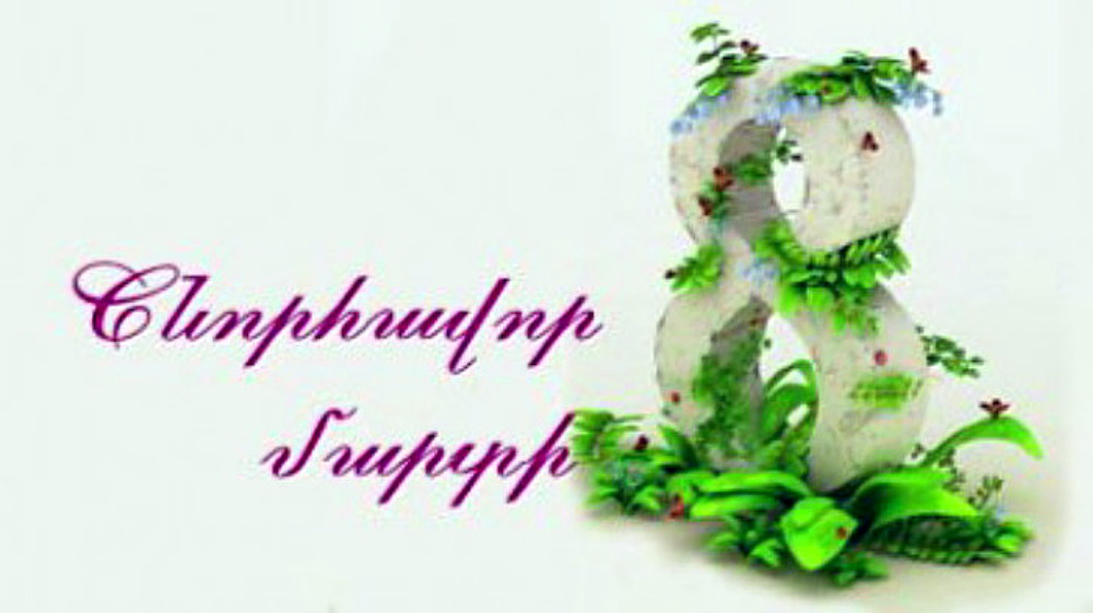 Днем, открытки с 8 марта с поздравлениями на армянском