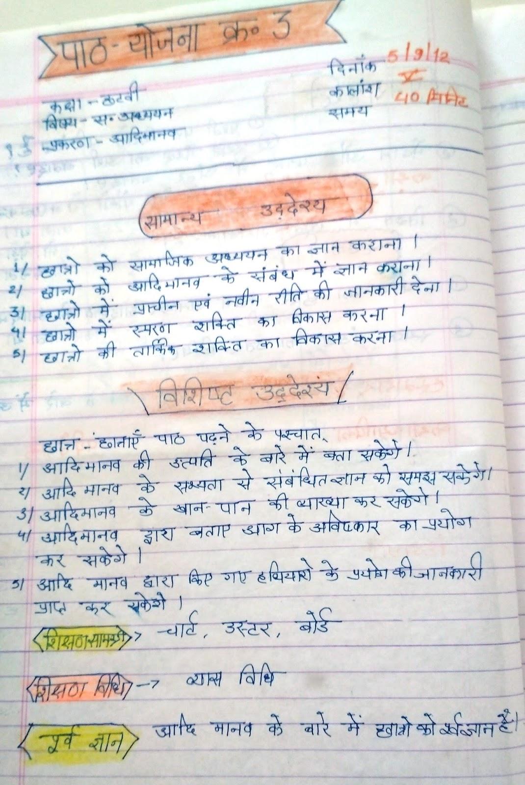 Lesson Plan Of Social Science Topic Aadimanav