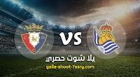 نتيجة مباراة ريال سوسيداد وأوساسونا اليوم الاحد بتاريخ 14-06-2020 الدوري الاسباني