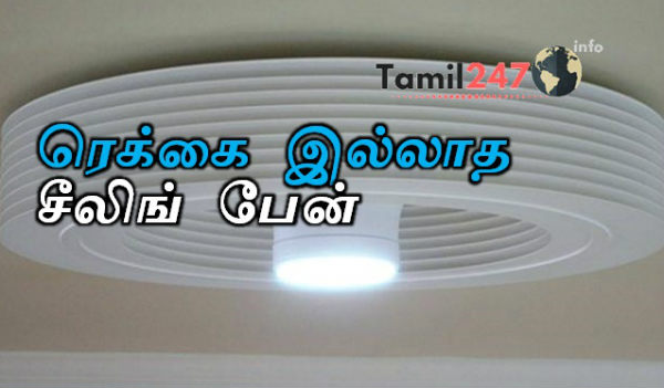 Ceiling fan without wings, New tech in Tamil. ரெக்கை இல்லாத சீலிங் பேன், First fan without blades