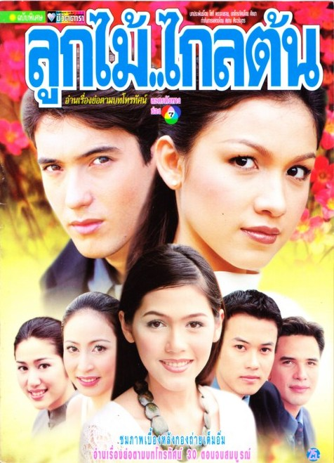 Watch lakorn eng sub