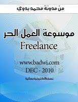موسوعة العمل الحر. لـ محمد طلال بدوي