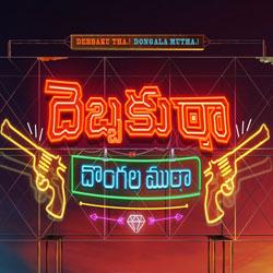 Debbaku Tha Dongala Mutha Songs