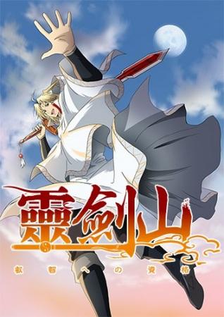 Tanggal Tayang Anime Reikenzan: Eichi e no Shikaku 2017, Jumlah Episode Anime Reikenzan: Eichi e no Shikaku 2017, Trailer/PV Anime Reikenzan: Eichi e no Shikaku 2017